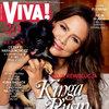 Kinga Rusin, VIVA! październik 2017, okładka